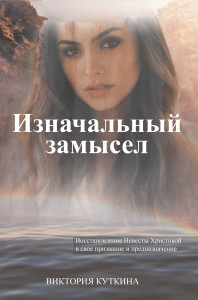 Russian Version: Original Intent: Restoration of the Bride of Christ Into Her Purpose and Destiny