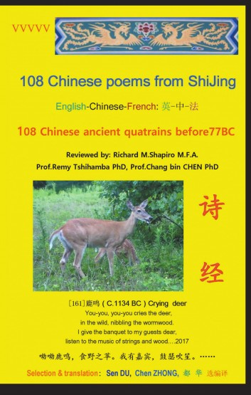 Sen Du - 108 Chinese Poems from ShiJing
